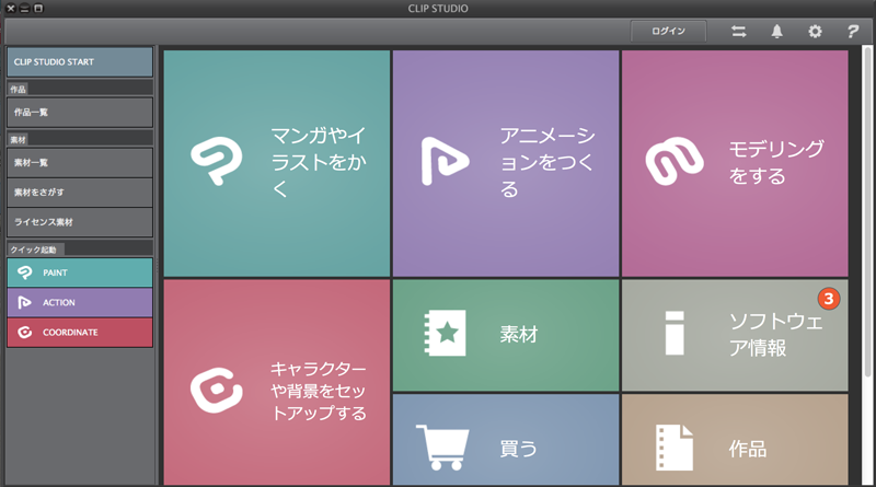 CLIP STUDIOがMavericksに対応