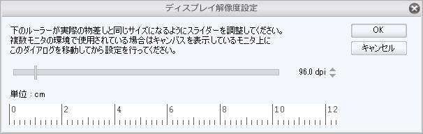 ディスプレイ解像度設定