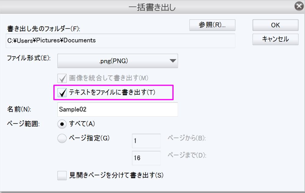 一括書き出し時に、[テキストをファイルに書き出す]という項目を選べるようになります。