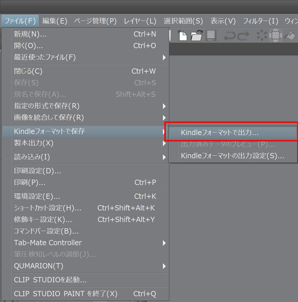 作品が完成したら、CLIP STUDIO PAINTの[メニュー]>[ファイル]>[Kindleフォーマットで保存]からKindle向けコミックを出力しましょう。
