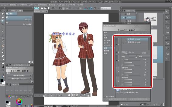 キャラクターモデルを複数設置していると、動かしたいモデルを選んで編集できます。