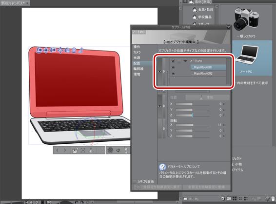 パーツに分かれている小物素材を設置していると、動かしたいパーツを選んで編集できます。