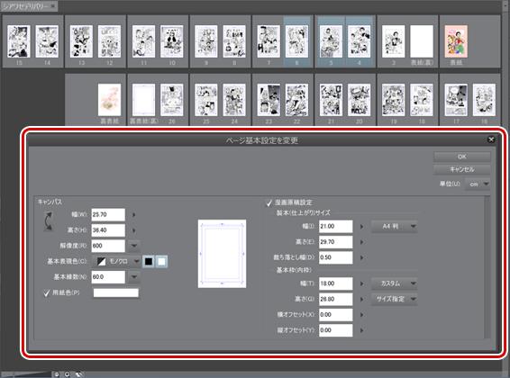 [作品基本設定を変更][ページ基本設定を変更]では、[新規]ダイアログではじめに設定した項目(製本サイズ、解像度、基本表現色など)を変更できます。