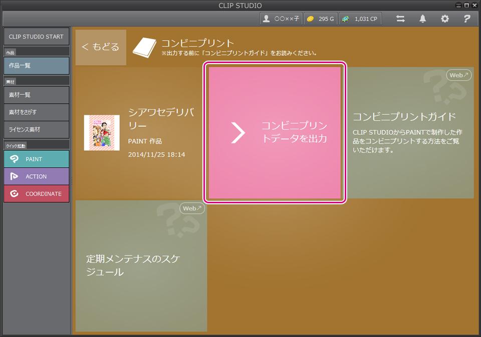 CLIP STUDIOの[コンビニプリント]から、先程書き出した作品を選んでプリントできます。