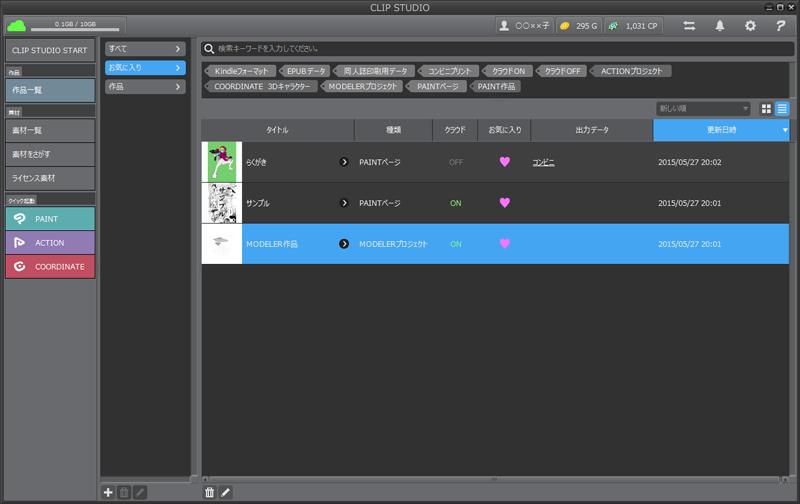 CLIP STUDIO[作品一覧]の開発中UI