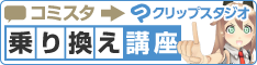 コミスタ→クリップスタジオ乗り換え講座