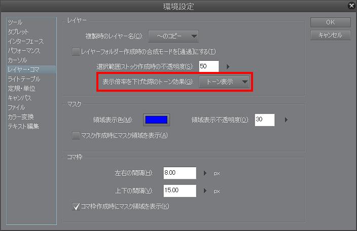 環境設定の[レイヤー・コマ]→[表示倍率を下げた際のトーン効果]から選択できます。