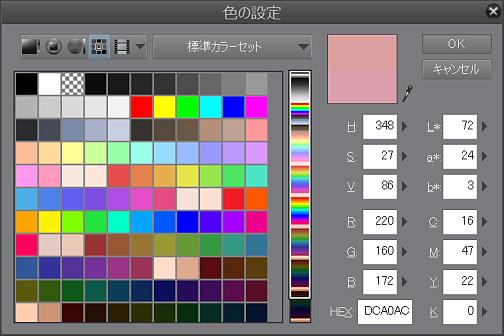 「カラーセット」を選んだときのダイアログ画面