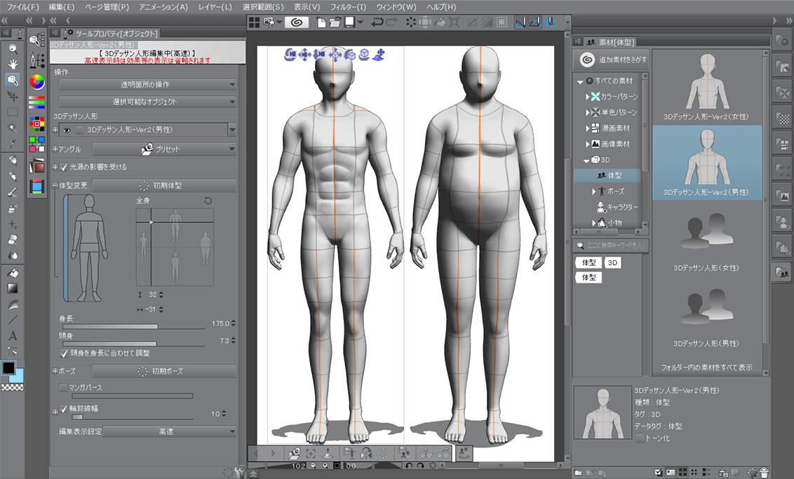新たに追加される3Dデッサン人形は、よりイラスト・マンガ制作に使いやすいよう改良されたモデルです