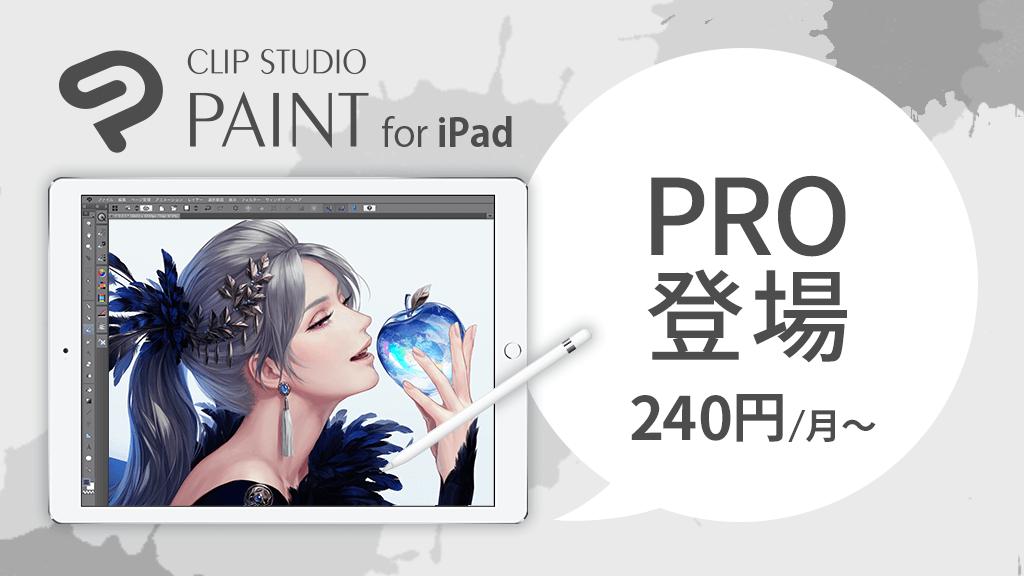 CLIP STUDIO PAINT for iPadの新グレード「PRO」は月々240円でご利用いただけます