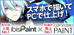 スマホで描いてPCで仕上げ!ibisPaint×CLIP STUDIO PAINT