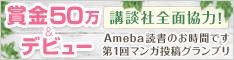 賞金50万&デビュー Ameba「読書のお時間です」 第1回マンガ投稿グランプリ