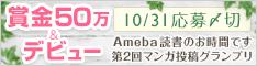 賞金50万&デビュー Ameba「読書のお時間です」 第2回マンガ投稿グランプリ 10/31応募締切