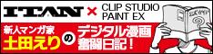 ITAN×CLIP STUDIO PAINT EX 「新人マンガ家土田えりのデジタル漫画奮闘日記!」