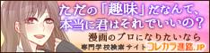 マンガ 専門学校・スクール一覧 コレカラ進路.JP