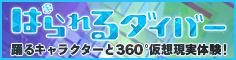 踊るキャラクターと360°仮想現実体験!ぱられるダイバー