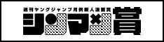 週刊ヤングジャンプ月例新人漫画賞「シンマン賞」