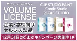VOLUME LICENSE 企業・学校向けCLIP STUDIO PAINT 12月31日(水)までキャンペーン実施中!)