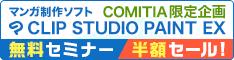 【COMITIA116 セルシスブース出展情報】COMITIA限定企画「最大51%OFFセール」&「CLIP STUDIO PAINT EX無料セミナー」
