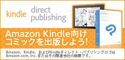 電子書籍を作ろう!クリスタなら、Kindle向けに簡単出力