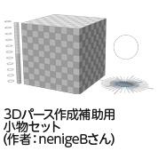 nenigeBさんの「3Dパース作成補助用小物セット」