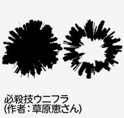 草原恵さんの「必殺技ウニフラ」