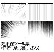 摩耶薫子さんの「効果線ツール集」