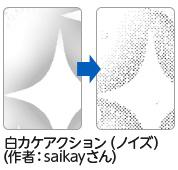 saikayさんの「白カケアクション(ノイズ)」