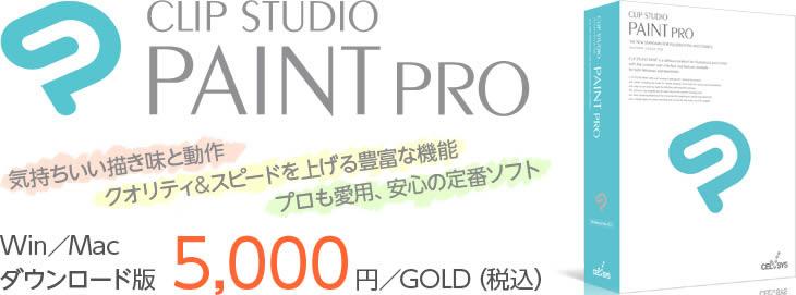 イラストソフトの決定版、CLIP STUDIO PAINT PRO