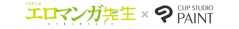 『エロマンガ先生』とCLIP STUDIO PAINTがまさかのコラボ!