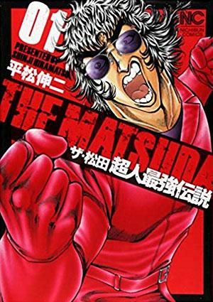 ザ・松田 超人最強伝説