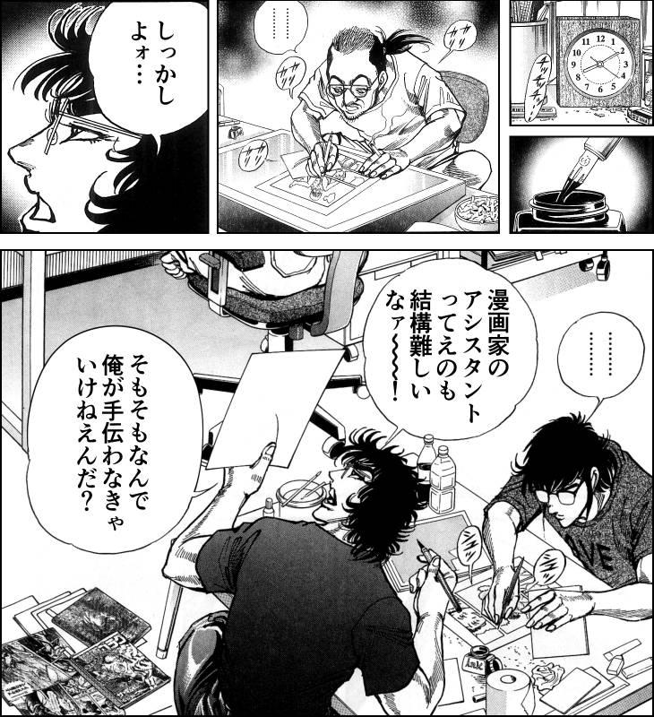 松田、漫画家のアシスタントをする!