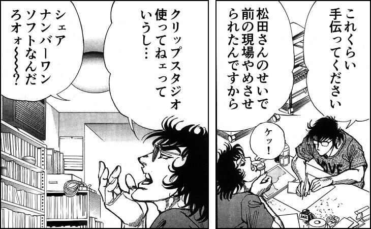 松田、クリップスタジオに疑問を持つ