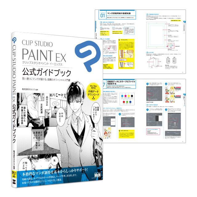 CLIP STUDIO PAINT EX 公式リファレンスブック