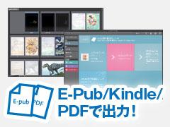KindleやPDF形式で書き出し!