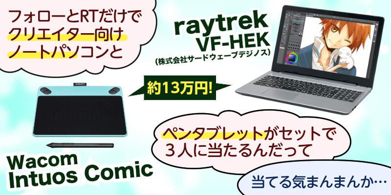 ノートパソコンとペンタブが当たる!