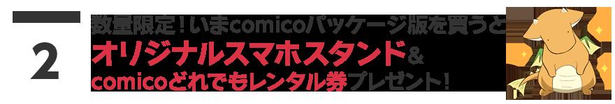 数量限定のこcomicoパッケージ
