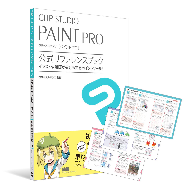 CLIP STUDIO PAINT 公式リファレンスブック