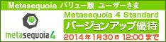 Metasequoia 4 ダウンロード版優待バナー