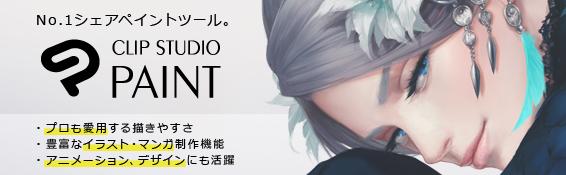 clip studio paint ex 1.9 3 破解