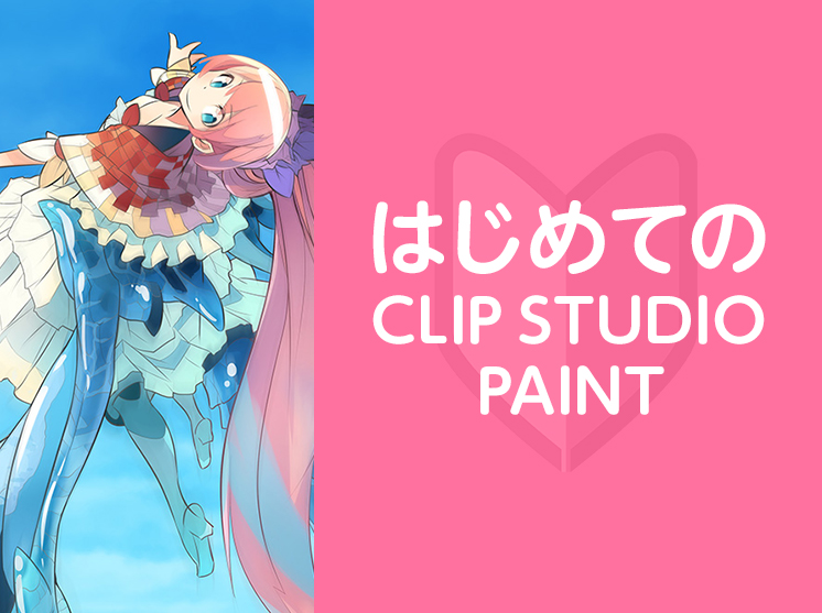 はじめてのCLIP STUDIO PAINT