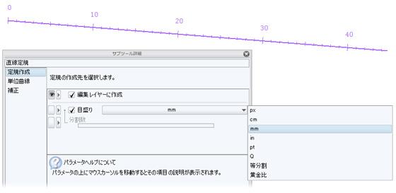 定規の「サブツール詳細」から目盛を設定できます。ピクセル、ミリ、等分割、黄金比など多様な目盛に変更できます。