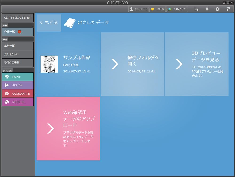 CLIP STUDIOから、Web確認用データをアップロードします。