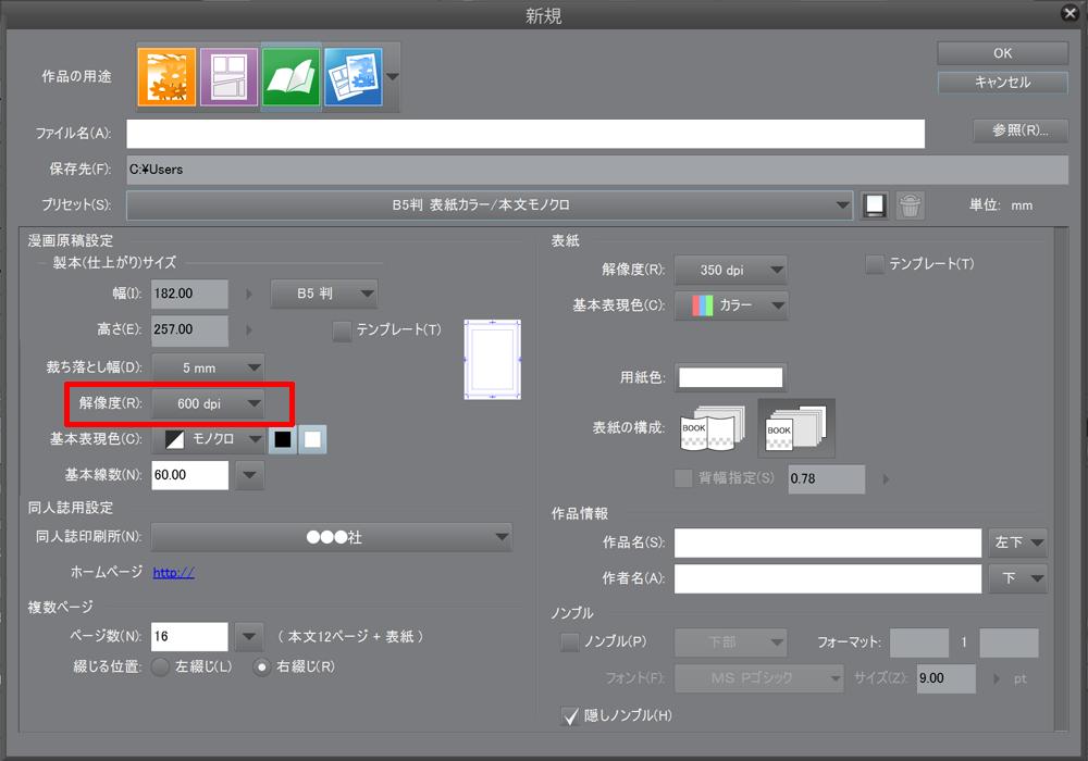 印刷所が推奨する解像度が複数ある場合、プルダウンメニューで選択できます。