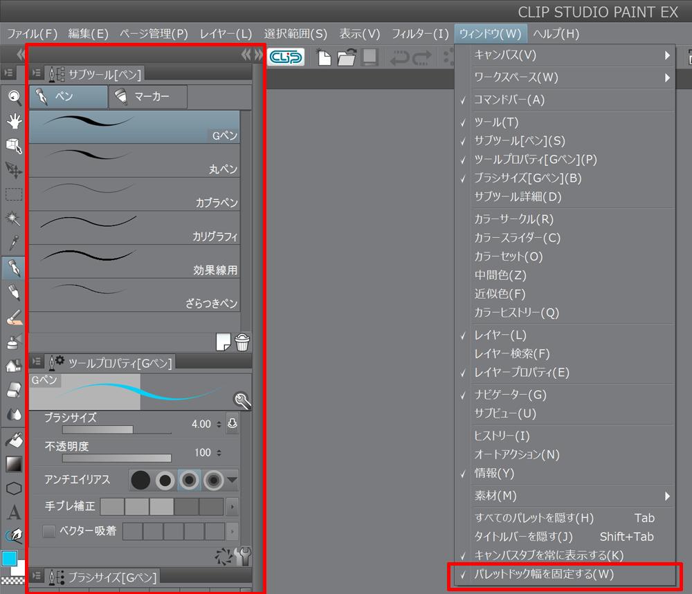 [メニュー]>[ウィンドウ]>[パレットドック幅を固定する]からオン/オフを切り替えられます。
