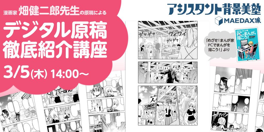 漫画家 畑 健二郎先生の原稿による「デジタル原稿徹底紹介講座」/3月5日(木)14時より開催
