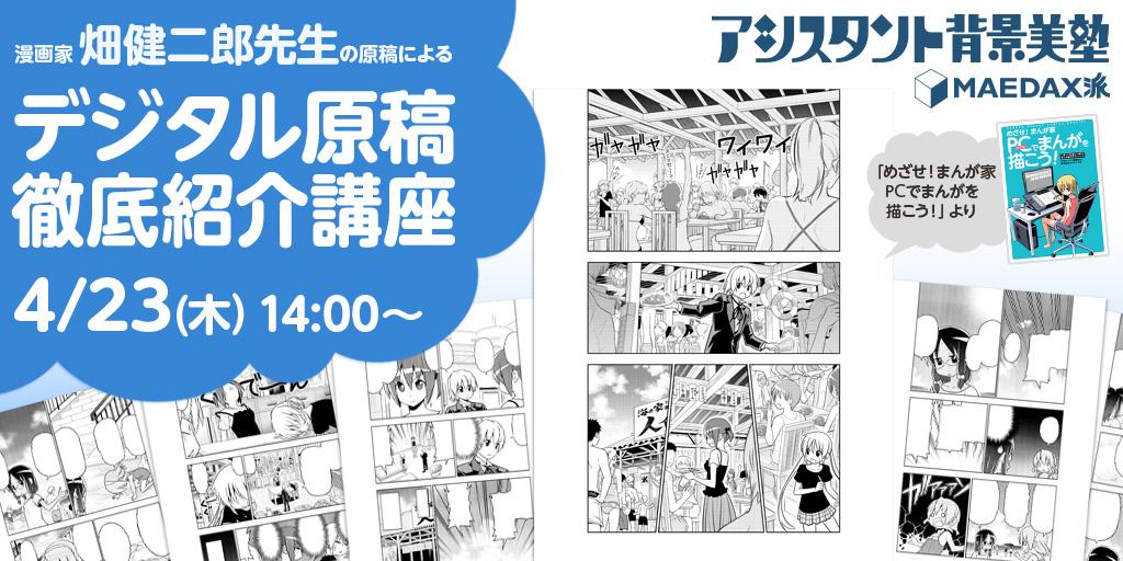 漫画家 畑 健二郎先生の原稿による「デジタル原稿徹底紹介講座」/4月23日(木)14時より開催