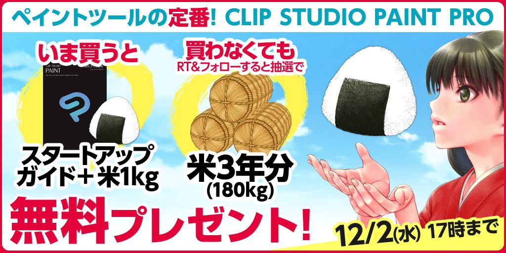 ペイントツールの定番!CLIP STUDIO PAINT PROを今買うと「スタートアップガイド+米1kg」、買わなくてもRT&フォローすると抽選で「米3年分(180kg)」を無料プレゼント!12月2日17時まで!