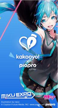 kakooyo!×ピアプロ
