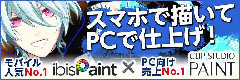 スマホで描いてPCで仕上げ!モバイル人気No.1「ibisPaint」×PC向け売上No.1「CLIP STUDIO PAINT」